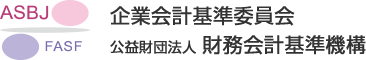 header|企業会計基準委員会:財務会計基準機構
