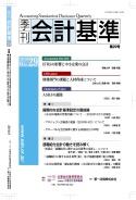 「季刊 会計基準」第29号