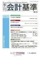 「季刊 会計基準」第31号