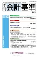 「季刊 会計基準」第32号