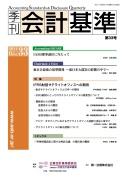 「季刊 会計基準」第33号