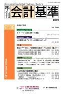 「季刊 会計基準」第36号