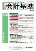 「季刊 会計基準」第37号