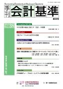 「季刊 会計基準」第38号