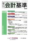 「季刊 会計基準」第39号
