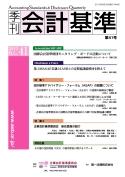 「季刊 会計基準」第41号