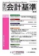「季刊 会計基準」第44号