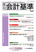 「季刊 会計基準」第45号