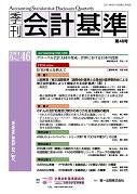 「季刊 会計基準」第46号
