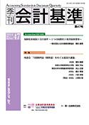 「季刊 会計基準」第47号