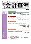 「季刊 会計基準」第48号