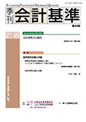 「季刊 会計基準」第49号
