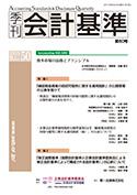 「季刊 会計基準」第50号