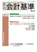 「季刊 会計基準」第51号
