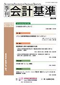 「季刊 会計基準」第52号