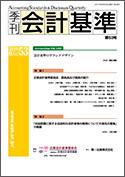「季刊 会計基準」第53号