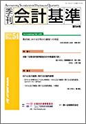 「季刊 会計基準」第54号