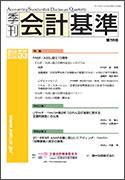 「季刊 会計基準」第55号