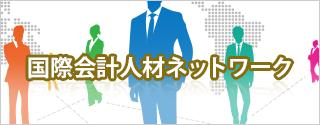 国際人材ネットワーク