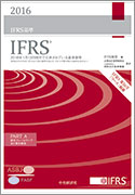 IFRS基準2016 IFRS財団公認日本語版